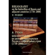 Tuzov V., 2015: Bibliography on the butterflies of Russia and adjacent coutries (1758 - 2008)
