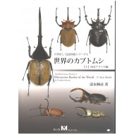Shimizu T., 2015: Rhinoceros Beetles of the World