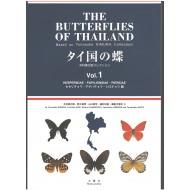 The Butterflies of Thailand, Vol. 1: Hesperiidae, Papilionidae, Pieridae