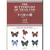 Kimura Y., Aoki T., Yamaguchi S., Uémra Y., Saito T., 2011: The Butterflies of Thailand, Vol. 2: Lycaenidae