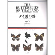 Kimura Y., Aoki T., Yamaguchi S., Uémra Y., Saito T., 2016: The Butterflies of Thailand, Vol. 3: Nymphalidae