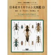 Fujita H., Hirayama H., Akita K., 2018: The Longhorn Beetles of Japan, I.