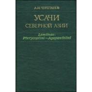 Cherepanov A. I., 1984: Usači (Cerambycidae) severnoj Azii, Vol. 5