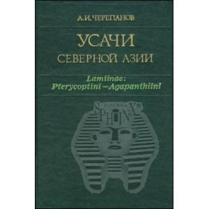 http://www.entosphinx.cz/69-110-thickbox/cherepanov-a-i-1984-usaci-cerambycidae-severnoj-azii-vol-5.jpg