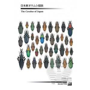 http://www.entosphinx.cz/909-1125-thickbox/-imura-ymizusawa-k2013-the-carabus-of-japan.jpg