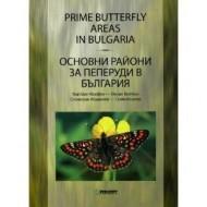 Abadjiev S., Beshkov S., 2007: Prime butterflies areas in Bulgaria. 222 pp.